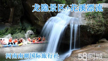 【洛阳龙隐】南湖国旅龙隐景区 花溪漂流通票一张!