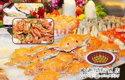 8元的中凯国际酒店西餐环球海鲜美食自助晚餐,节假日通用,尊享各式