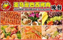 深圳巴西烤肉自助餐团购