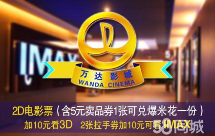 仅售33.6元,市场价75元的万达影城2D电影票一张,可升级观看3D或IMAX,看电影首选大庆万达电影城 电影团购 大庆来优团购