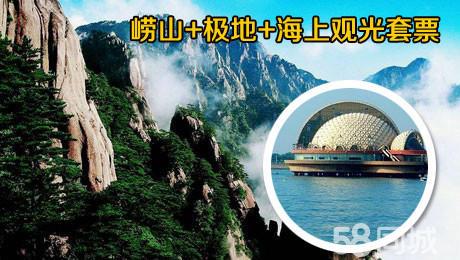 58团购【青岛】仅220元,市场价275元『崂山 极地海洋世界 海上观光』