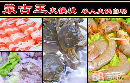 火锅城单人火锅自助餐,午晚餐通用,节假日通用,各式菜品,品种齐