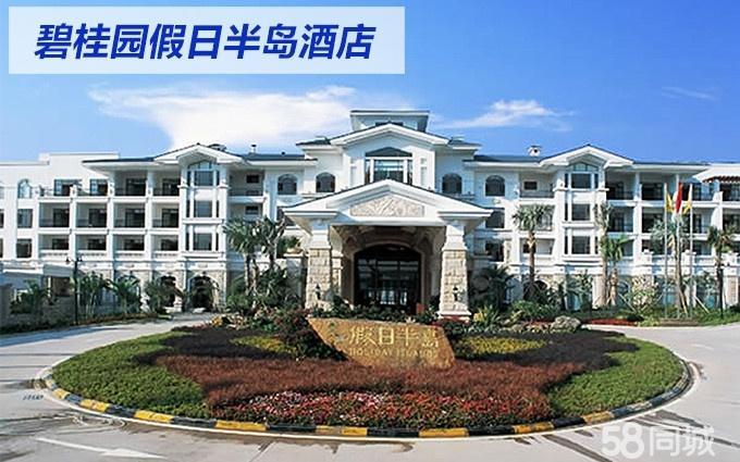 【广州清远】五星级碧桂园假日半岛酒店平日票 自助早餐 温泉票
