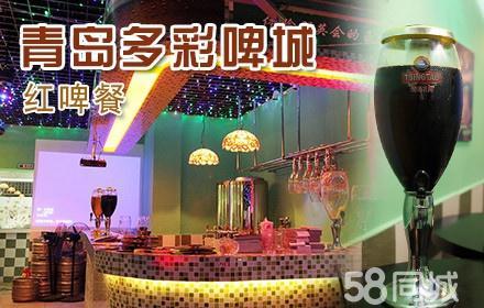 青岛多彩扎啤城(员村店):红啤餐