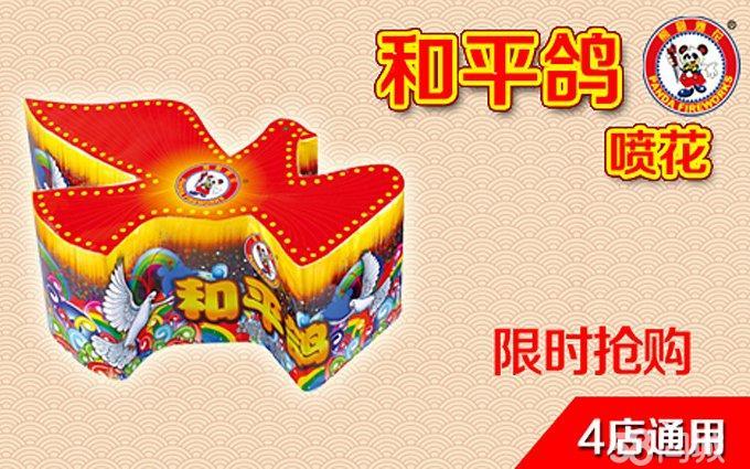 熊猫烟花_熊猫烟花首次亮相青岛龙年爆竹1月8号上市