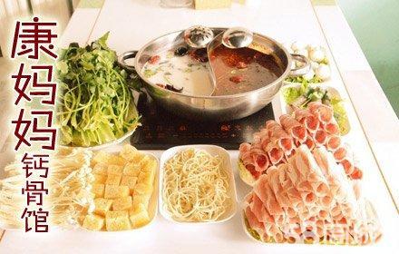 仅售56元,市场价138元的康妈妈钙骨馆2人餐,节假日通用,免费提供WIFI,吃火锅,欢聚一堂!