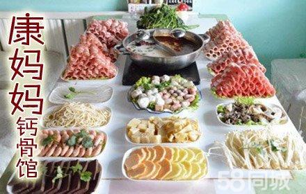 仅售169元,市场价342元的康妈妈钙骨馆6-8人餐,节假日通用,免费提供WIFI,吃火锅,欢聚一堂!