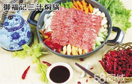 仅售79元,市场价140元的御福记三汁焖锅2-4人餐,节假日通用,美味不可抵挡!