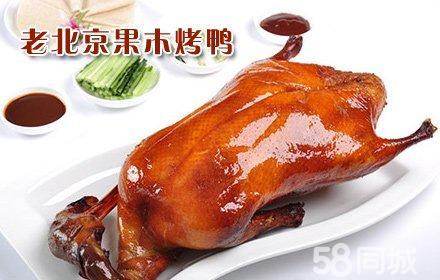 仅售42元,市场价52元的老北京果木烤鸭整只烤鸭,节假日通用,纯正老北京果木烤鸭,一菜两吃,烤鸭配手工面皮,鸭架可煲汤,美味忘不了,我们期待您的光临