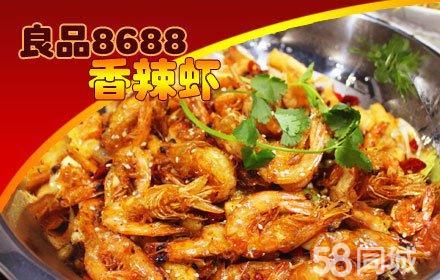 仅售78元,市场价137元的良品8688香辣虾4-6人餐,节假日通用,香辣好滋味,快乐来品尝