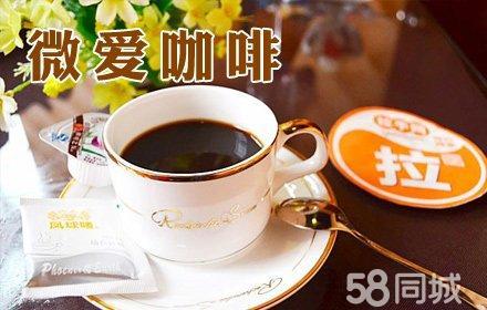 仅售9.9元,市场价18元的微爱咖啡饮品1杯,节假日通用,可无限续杯,让您无限畅饮!
