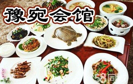 仅售268元,市场价480元的豫宛会馆8人餐,节假日通用,甄选上等食材,地道美味,美味诱惑难以抗拒!