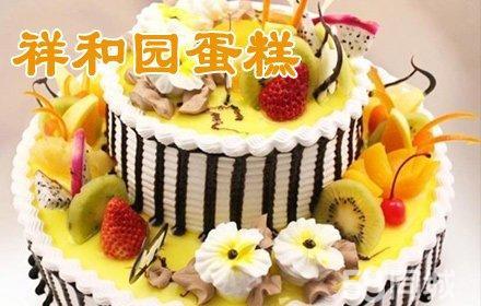 仅售118元,市场价236元的祥和园蛋糕房双层水果蛋糕1个,可配送,浓郁香滑的口感,咬上一口,让你体会极致甜蜜!