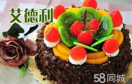 仅售76元,市场价158元的艾德利蛋糕房12寸欧式健康水果蛋糕1个,需到店自取,经典口味,在唇齿间美丽绽放!