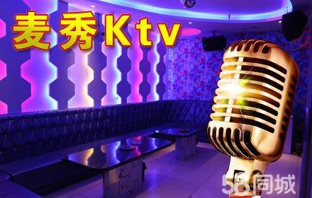 仅售1元,市场价9元的麦秀KTV欢唱1小时,免费wifi,专业音响,唱响美丽生活,high翻全场爽不停!