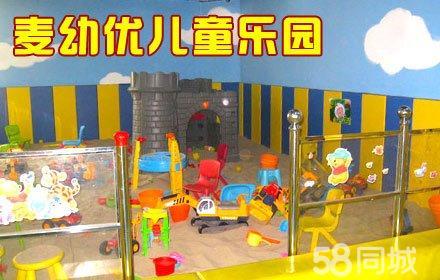 [麦幼优儿童乐园(马连道)团购][北京58团购团购]仅售