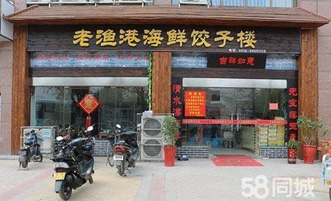 老渔港海鲜饺子馆—58商家店铺