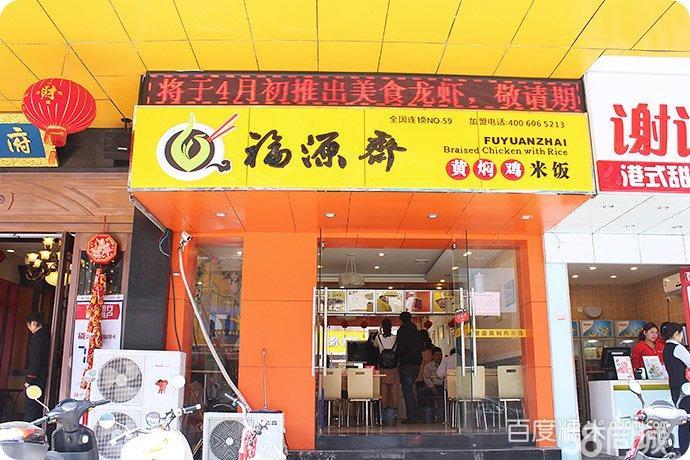 福源斋黄焖鸡米饭高清图片