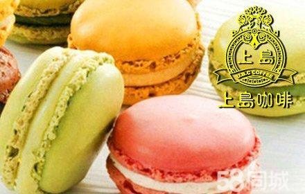 上岛咖啡:贵族甜点马卡龙5粒,节假日通用