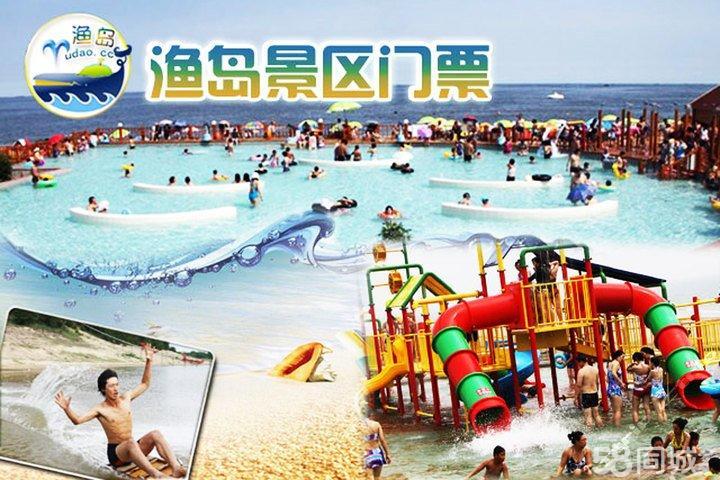 秦皇岛黄金海岸-渔岛海洋公园门票