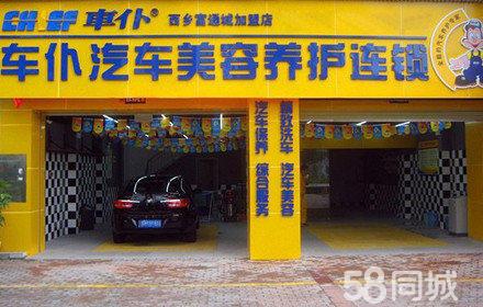 车仆汽车美容养护连锁—58商家店铺