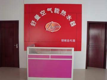 豪瓦特舒量空气能热水器