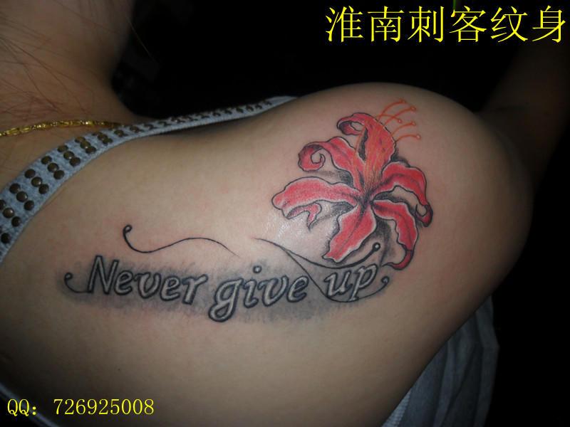 腰后女生荷花纹身图片