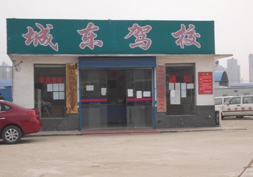 长沙华鑫城东驾校