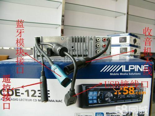 阿尔派cde-123e车载cd播放机