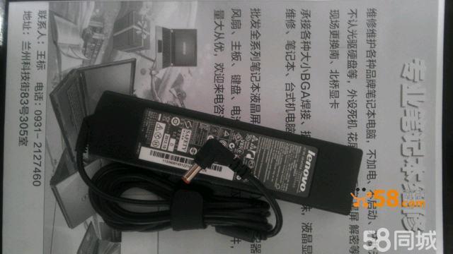 联想电源原装适配器20v4.5a