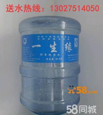 九凤山泉桶装水纯水-一生缘