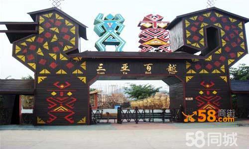 海南三亚百越民族文化村旅游景点门票