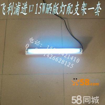 飞利浦15w紫外线晒版灯uv胶水固化灯套装