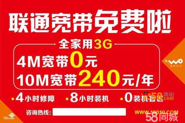 联通宽带安装_联通宽带安装费