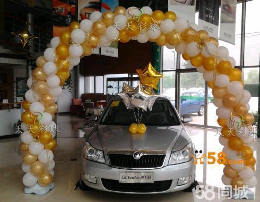 北京氦气球装饰_北京批发氦气球,汽车销售4S店气球布置,气球拱门—58商家店铺