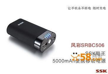 飚王(ssk)srbc506移动电源手机充电宝