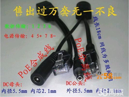 带屏蔽poe供电器+分离器
