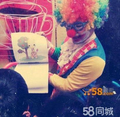 价格低,正宗,现有小丑魔术 小丑杂技 小丑气球等,专业
