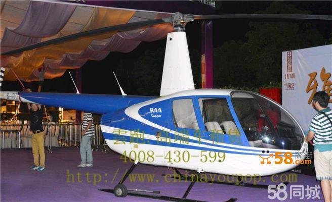 广州租直升机 展示租飞机 拍摄租直升机 静态展示租直升机 罗宾逊直升机。 直升机主要由机体和升力(含旋翼和尾桨)、动力、传动三大系统以及机载飞行设备等组成。旋翼一般由涡轮轴发动机或活塞式发动机通过由传动轴及减速器等组成的机械传动系统来驱动,也可由桨尖喷气产生的反作用力来驱动。 直升机拼音Zhshngj:直升机的最大时速可达300km/h以上,俯冲极限速度近400km/h,实用升限可达直升机图片欣赏(23张)6000米(世界纪录为12450m),一般航程可达600~800km左右。携带机内、外副油箱转场