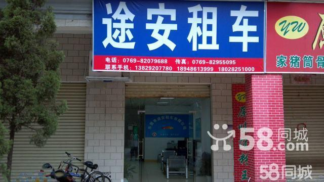 东莞市途安汽车租赁有限公司