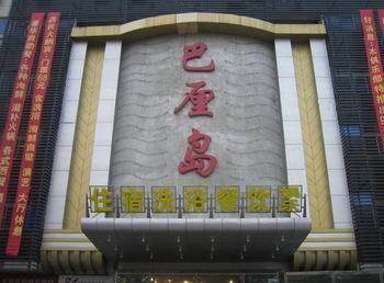 北京巴厘岛国际商务俱乐部