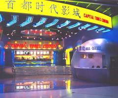 北京首都电影院(10号厅)